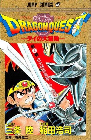 Dragon Quest - Dai no Daibouken Vol.04 (November 1990)