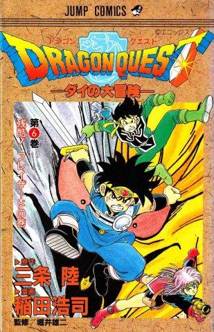 Dragon Quest - Dai no Daibouken Vol.06 (February 1991)