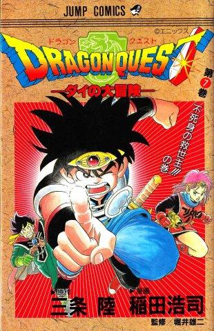 Dragon Quest - Dai no Daibouken Vol.07 (July 1991)