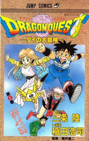 Dragon Quest - Dai no Daibouken Vol.08 (October 1991)