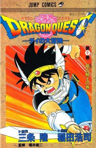 Dragon Quest - Dai no Daibouken Vol.09 (February 1992)