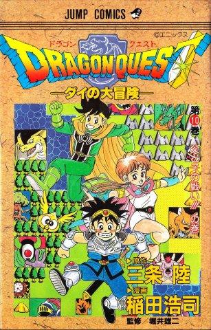Dragon Quest - Dai no Daibouken Vol.10 (April 1992)