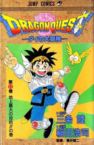 Dragon Quest - Dai no Daibouken Vol.12 (September 1992)