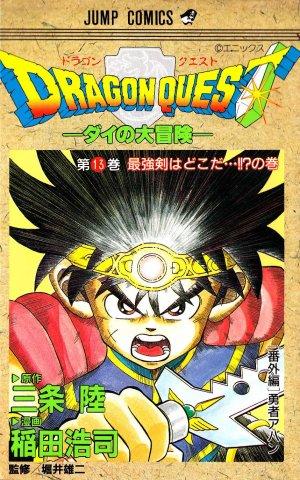 Dragon Quest - Dai no Daibouken Vol.13 (November 1992)