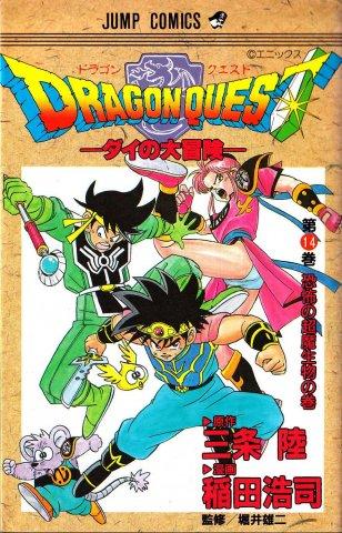 Dragon Quest - Dai no Daibouken Vol.14 (December 1992)