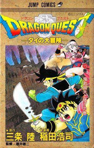 Dragon Quest - Dai no Daibouken Vol.15 (April 1993)