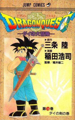 Dragon Quest - Dai no Daibouken Vol.16 (June 1993)