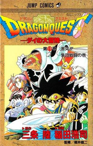 Dragon Quest - Dai no Daibouken Vol.19 (December 1993)
