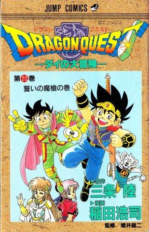 Dragon Quest - Dai no Daibouken Vol.20 (February 1994)