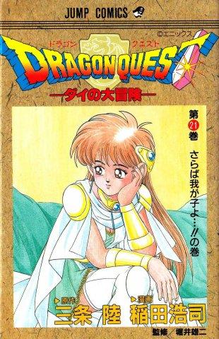 Dragon Quest - Dai no Daibouken Vol.21 (April 1994)