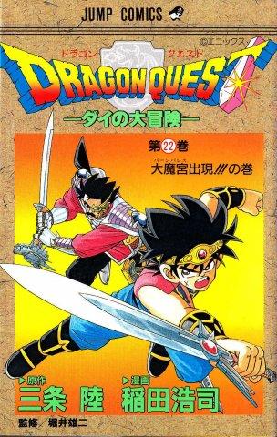 Dragon Quest - Dai no Daibouken Vol.22 (June 1994)