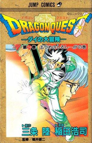Dragon Quest - Dai no Daibouken Vol.24 (October 1994)