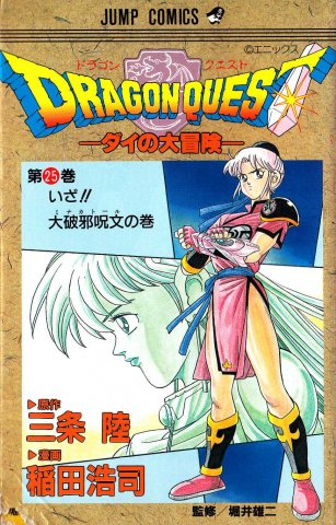 Dragon Quest - Dai no Daibouken Vol.25 (December 1994)