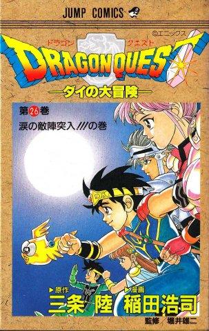Dragon Quest - Dai no Daibouken Vol.26 (March 1995)
