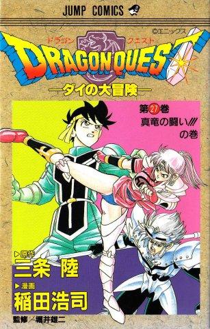 Dragon Quest - Dai no Daibouken Vol.27 (May 1995)