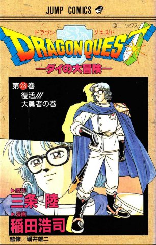 Dragon Quest - Dai no Daibouken Vol.28 (July 1995)