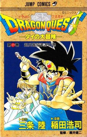 Dragon Quest - Dai no Daibouken Vol.29 (September 1995)