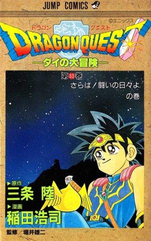 Dragon Quest - Dai no Daibouken Vol.30 (November 1995)