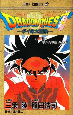 Dragon Quest - Dai no Daibouken Vol.31 (January 1996)