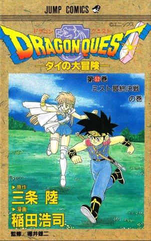 Dragon Quest - Dai no Daibouken Vol.32 (March 1996)