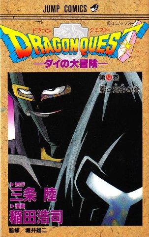 Dragon Quest - Dai no Daibouken Vol.33 (June 1996)