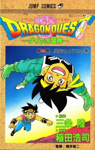 Dragon Quest - Dai no Daibouken Vol.36 (April 1997)