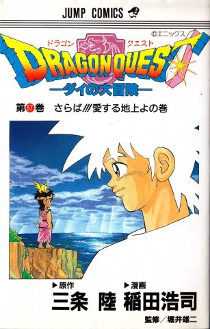Dragon Quest - Dai no Daibouken Vol.37 (June 1997)