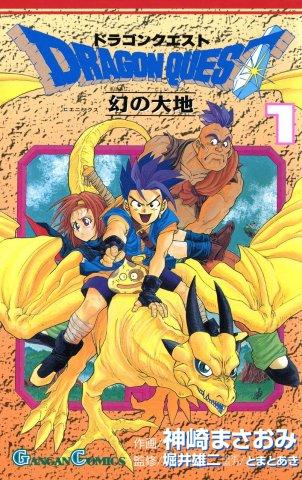 Dragon Quest: Maboroshi no Daichi Vol.01 (September 1997)