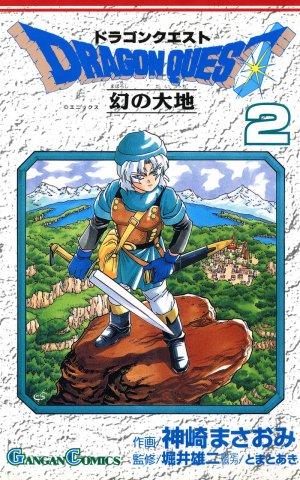 Dragon Quest: Maboroshi no Daichi Vol.02 (February 1998)