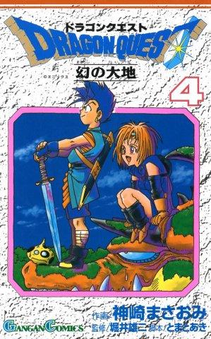Dragon Quest: Maboroshi no Daichi Vol.04 (September 1998)