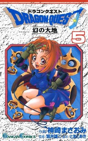Dragon Quest: Maboroshi no Daichi Vol.05 (April 1999)