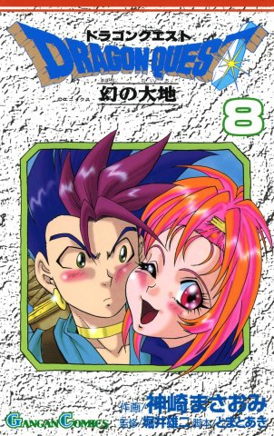 Dragon Quest: Maboroshi no Daichi Vol.08 (August 2000)