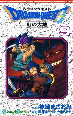 Dragon Quest: Maboroshi no Daichi Vol.09 (November 2000)