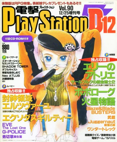 Dengeki PlayStation 090 (December 25, 1998)