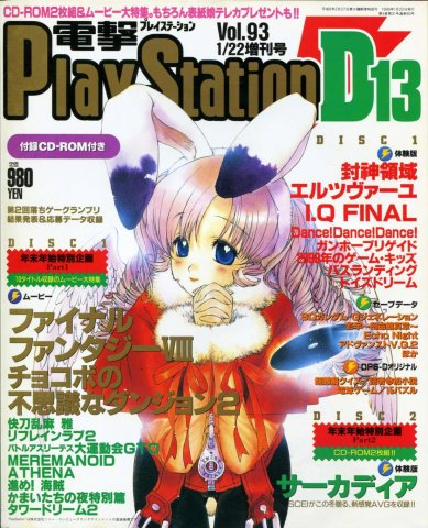 Dengeki PlayStation 093 (January 22, 1999)