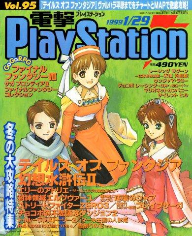 Dengeki PlayStation 095 (January 29, 1999)