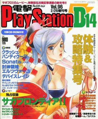 Dengeki PlayStation 096 (February 26, 1999)