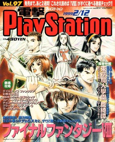 Dengeki PlayStation 097 (February 12, 1999)