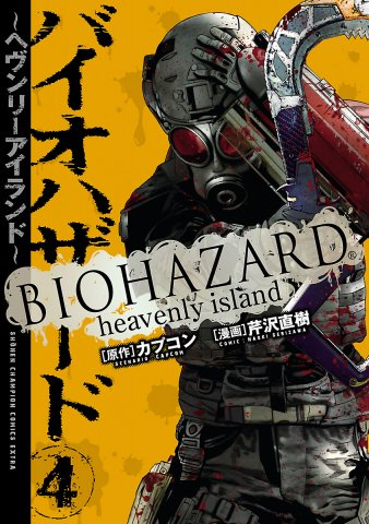 BIOHAZARD: Heavenly Island vol.4 (JP) (September 2016)
