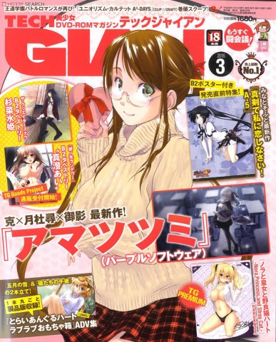 Tech Gian Issue 233 (March 2016)