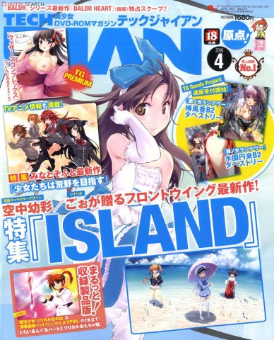 Tech Gian Issue 234 (April 2016)
