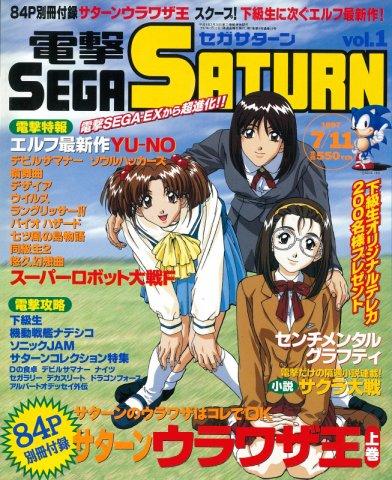 Dengeki Sega Saturn Vol.01 (July 11, 1997)
