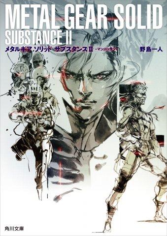 Metal Gear Solid Substance II - Manhattan