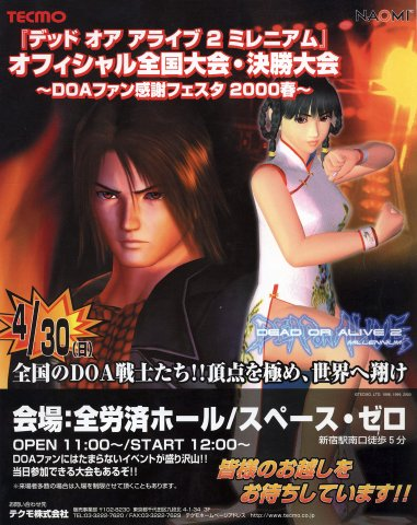 Dead or Alive 2 Millennium Tournament