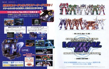 Cyber Troopers Virtual On: Oratorio Tangram ver.5.66