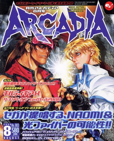 Arcadia Issue 003 (August 2000)