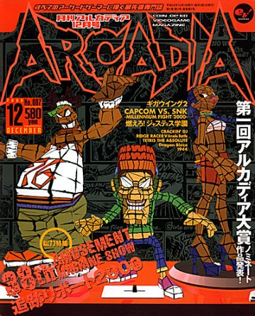 Arcadia Issue 007 (December 2000)