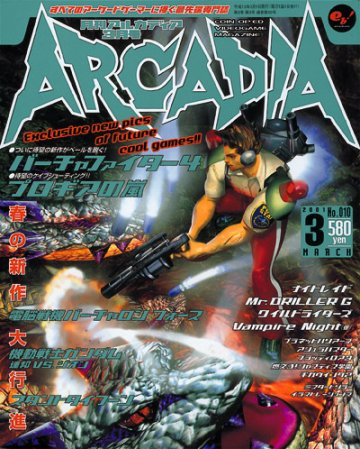 Arcadia Issue 010 (March 2001)
