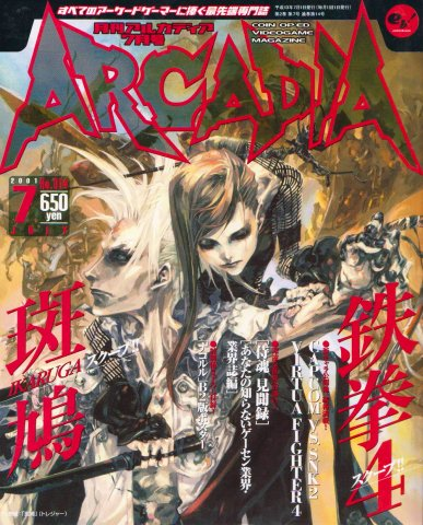 Arcadia Issue 014 (July 2001)