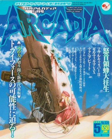 Arcadia Issue 024 (May 2002)